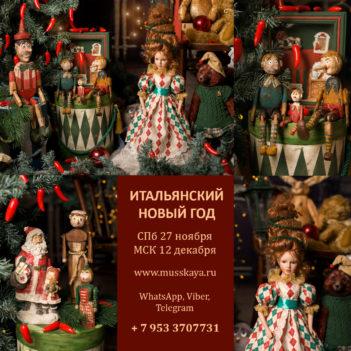 новогодняя фотосессия москва